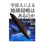 【送料無料選択可】宇宙人による地球侵略はあるのか ホーキング博士「宇宙人脅威説」の真相 (OR BOOKS)/大川隆法/著(単行本・ムック)