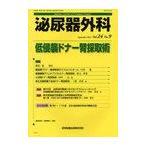 【送料無料選択可】泌尿器外科 Vol.24 No.9 (2011年9月)/医学図書出版(単行本・ムック)
