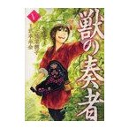 獣の奏者 5 (シリウスKC)/上橋菜穂子/原作 武本糸会/漫画(コミックス)