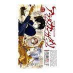 アラタカンガタリ〜革神語〜 13 (少年サンデーコミックス)/渡瀬悠宇/著(コミックス)
