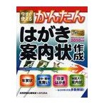 今すぐ使えるかんたんはがき・案内状作成 (Imasugu Tsukaeru Kantan Series)/技術評論社編集部/著 AYURA/著(単行本・ム
