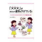 「×××」(それ!)があなたの運気を下げている! お金・健康・恋愛・結婚・仕事、運気アップのための風水88ケ条/祈優/著(単行本・ム