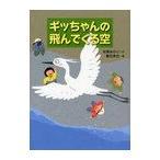 ギッちゃんの飛んでくる空 (いのちいきいきシリーズ)/幸原みのり/作 倉石琢也/絵(児童書)