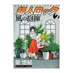 超人ロック 風の抱擁 2 (YKコミックス)/聖悠紀/著(コミックス)