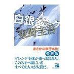 【送料無料選択可】白銀ジャック/東野圭吾/著(単行本・ムック)