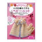【送料無料選択可】基礎がわかる!かぎ針編みで作るベビーニット 編みやすい、着せやすい、使いやすい!赤ちゃんとママのためのベビーグッズがいっぱい!!/寺