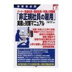 【送料無料選択可】パート・派遣社員・契約社員・外国人労働者「非正規社員の雇用」実務と対