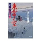 東雲ノ空 居眠り磐音江戸双紙38 (双葉文庫)/佐伯泰英/著(文庫)