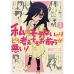 ショッピング2012 私がモテないのはどう考えてもお前らが悪い! 1 (ガンガンコミックスONLINE)/谷川ニコ(コミックス)