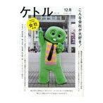 ケトル VOL.04(2011December)/太田出版(単行本・ムック)