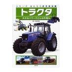 【送料無料選択可】シリーズはたらく農業機械 1/高井宗宏/監修 こどもくらぶ/編(児童書)
