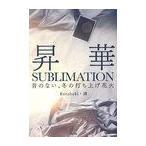 [本/雑誌]/昇華 SUBLIMATION 音のない、冬の打ち上げ花火/Kotobuki満/著(単行本・ムック)