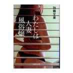 わたしは人妻風俗嬢 (文庫ぎんが堂)/加藤文果/著(文庫)