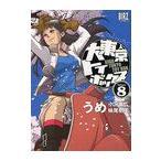 [本/雑誌]/大東京トイボックス 8 (バーズコミックス)/うめ/著(コミックス)