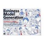 [本/雑誌]/ビジネスモデル・ジェネレーション ビジネスモデル設計書 ビジョナリー、イノベーターと挑戦者のためのハンドブック / 原タイトル:Busi
