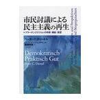 市民討議による民主主義の再生 プラーヌンクスツェレの特徴・機能・展望 / 原タイトル:Demokratisch Praktish Gut/ペー