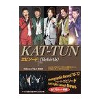 KAT-TUNエピソード+《Rebirth》 全170カット掲載 5人となって再スタートを切った個性派ユニット。絆を深め、新しい道を