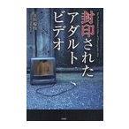 【送料無料選択可】封印されたアダルトビデオ/井川楊枝/著(単行本・ムック)