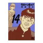 [本/雑誌]/今日から俺は!! 14 (小学館文庫)/西森博之(まんが文庫)