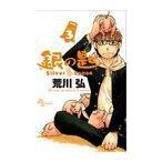 銀の匙 Silver Spoon 3 (少年サンデーコミックス)/荒川弘/著(コミックス)