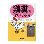 [本/雑誌]/鶏糞を使いこなす/村上圭一/著 藤原俊六郎/著(単行本・ムック)