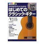 【送料無料選択可】DVD&CDでよくわかる!はじめてのクラシック・ギター この一冊でマスターできる! (リットーミュージック・ムック ACOUSTIC