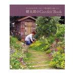 【送料無料選択可】健太郎のGarden Book みんなのお手本。フローラ黒田園芸の庭づくり (MUSASHI BOOKS ガーデン&ガーデンMOOK