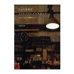 【送料無料選択可】とっておきのフィレンツェ/トスカーナ おいしいものと素敵なところ/古澤千恵/著(単行本・ムック)