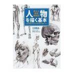 【送料無料選択可】人物を描く基本 使える美術解剖図 人体の仕組みがわかる、骨格・筋肉・外観デッサン/三澤寛志/著 角丸つぶら/編集(単行本・ムック)