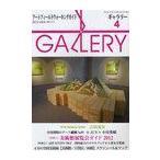 Yahoo!ネオウィングYahoo!店ギャラリー アートフィールドウォーキングガイド 2012Vol.4/ギャラリーステーション(単行本・ムック)