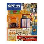 SPT Setagaya Public Theatre 08 劇場のための理論誌/野村萬斎/監修(単行本・ムック)