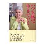 【送料無料選択可】いつも私で生きていく 「こんちくしょう」と、山坂を乗り越えた60年の女優人生/草笛光子