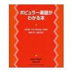 ポピュラー楽譜がわかる本 楽譜に強くなるためのガイドブック (EASY STUDY Vol.14)/沢彰記/著(楽譜・教本)