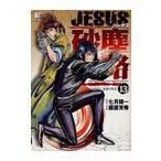 JESUS砂塵航路 13 (ビッグコミックス)/藤原芳秀/画 七月鏡一/原作(コミックス)