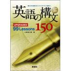 [本/雑誌]/英語の構文150 UPGRADED 99 Lessons/鷹家秀史/著(単行本・ムック)