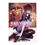 RAIL WARS! 日本國有鉄道公安隊 2 (創芸社クリア文庫)/豊田巧/著(文庫)