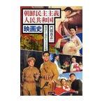【送料無料選択可】朝鮮民主主義人民共和国映画史 建国から現在までの全記録/門間貴志/著(単行本・ムック)