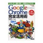 Google Chrome完全活用術 スマホ⇔PCで連携・共有できる爆速Webブラウザー/田口和裕/著 タトラエディット/著(単行本