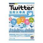 Twitter活用大事典 (今すぐ使えるかんたんPLUS)/リブロワークス(単行本・ムック)