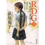 RDG レッドデータガール 3 (角川文庫)/荻原規子/〔著〕(文庫)