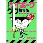 復活! サイボーグクロちゃん ガトリングセレクション リローデッド (KCDX)/横内なおき/著(コミックス)