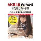 AKB48でもわかる経済の教科書/仲俣汐里/著 菅下清廣/