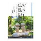 [本/雑誌]/やさしい仏像彫刻 かぐや姫から地蔵仏頭まで/水戸川櫻華/著 森純儒/著(単行本・ムック)