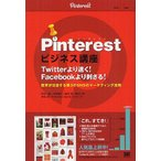 Pinterestビジネス講座 Twitterより速く!Facebookより刺さる! 世界が注目する第3のSNSのマーケティング活用