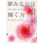 【送料無料選択可】夢みる力は輝く力/桐生のぼる/著(単行本・ムック)