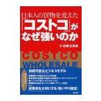 Yahoo!ネオウィングYahoo!店日本人の買物を変えた「コストコ」がなぜ強いのか COSTCO WHOLESALE 会員制ホールセールクラブ/佐藤生美雄/著(単行本・