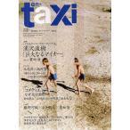 en‐taxi Vol.36(2012Summer) (ODAIBA)/坪内祐三/責任編集 福田和也/責任編集 リリー・フランキー/責任編集 重松清/