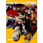 マジキュー4コマ Fate/Zero 四コマ聖杯戦争 (マジキューコミックス)/エンターブレイン(コミックス)