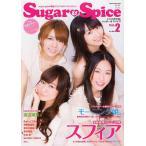 Sugar & Spice music girlsの素敵グラビア&ロ