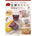[本/雑誌]/もっと!主婦のミシン 100均リメイクでできる!便利な袋小物とアイディアグッズ/種市加津子/著(単行本・ムック)